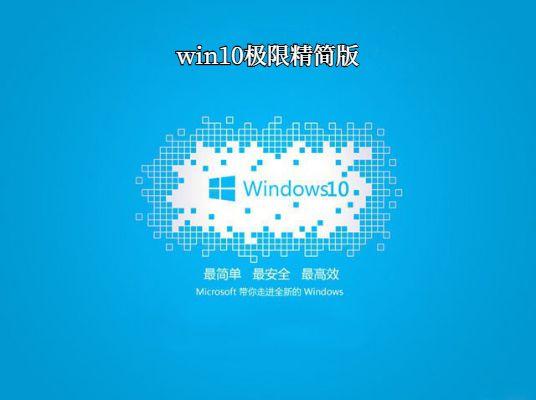 Win10极限精简版 64位 V2021.01