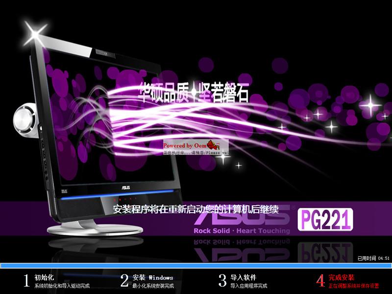 华硕Win10 64位专业纯净版 V2021.01