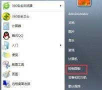 Win7純凈版系統如何關閉tablet pc輸入面板?