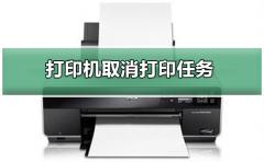 怎么取消打印機的打印任務?