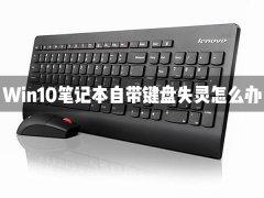 Win10笔记本自带的键盘失灵了怎么办?