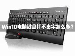 Win10电脑键盘打不出字怎么办?