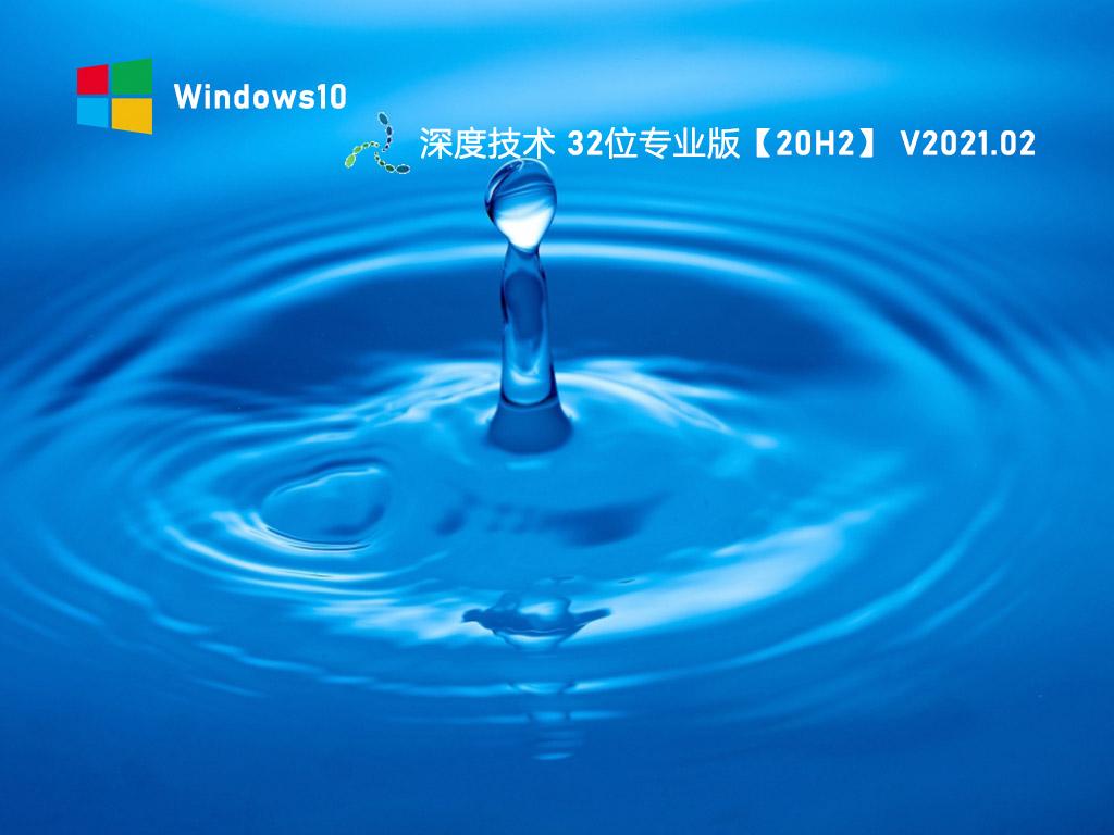 深度技术Win10 20H2 32位专业版系统 V2021.02