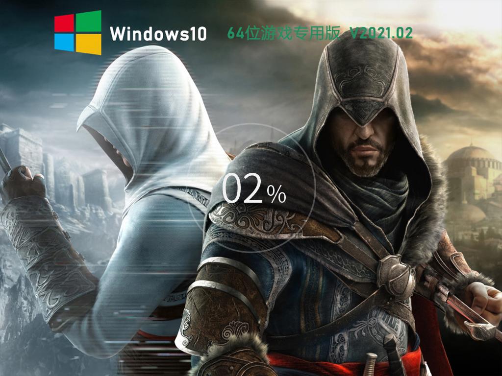 Windows10 64位游戏专用版系统 V2021.02