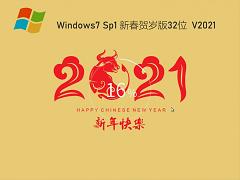 深度技術 GHOST WIN7 32位新春賀歲版 V2021.02