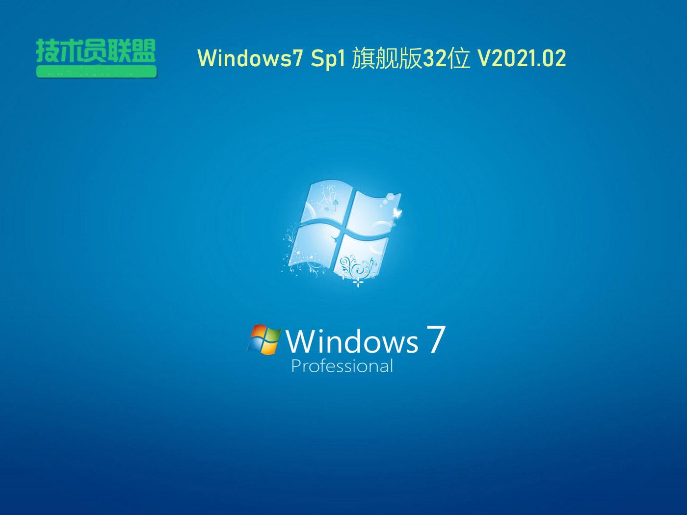 技术员联盟Windows7 Sp1 32位旗舰版 V2021.02