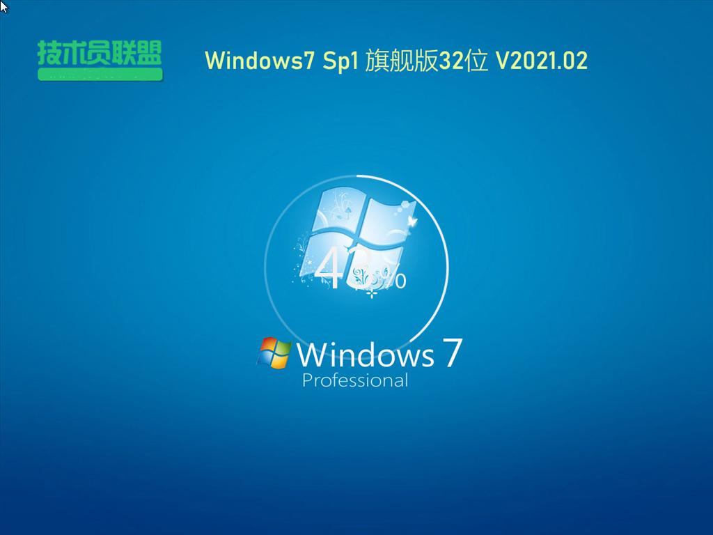 技術員聯盟Windows7 Sp1 32位旗艦版 V2021.02