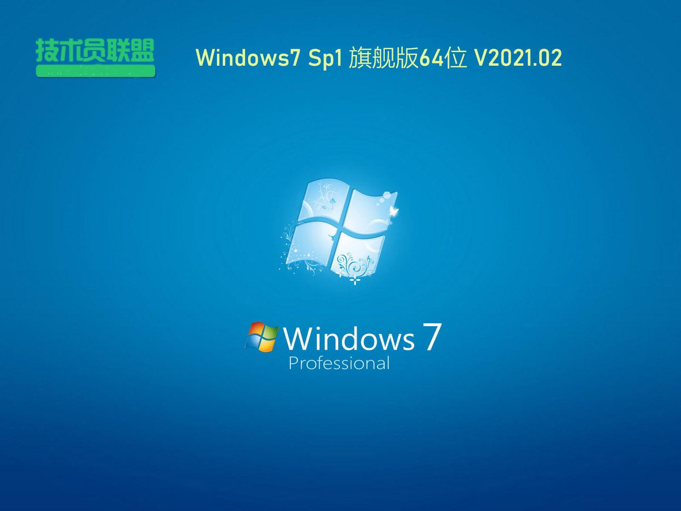 技術員聯盟Windows7 Sp1 64位旗艦版 V2021.02