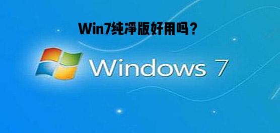 Win7纯净版好用吗