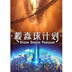 戴森球计划 V1.1 中文免费版