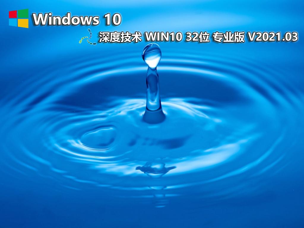 深度技术 GHOST WIN10 32位专业装机版 V2021