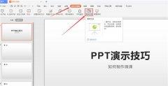PPT如何制作微课?