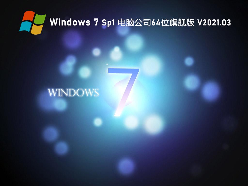 电脑公司 GHOST WIN7 64位 特别旗舰版 V2021.03