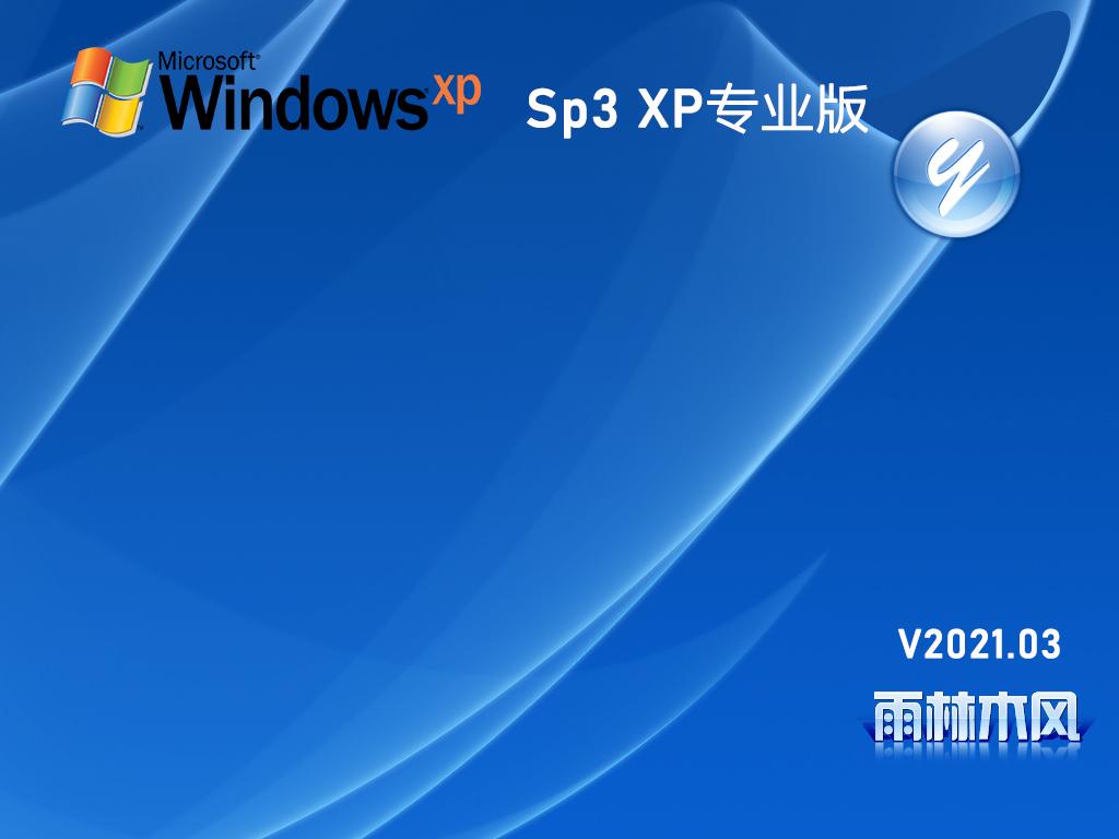 雨林木风 GHOST XP SP3 通用专业版 V2021.03
