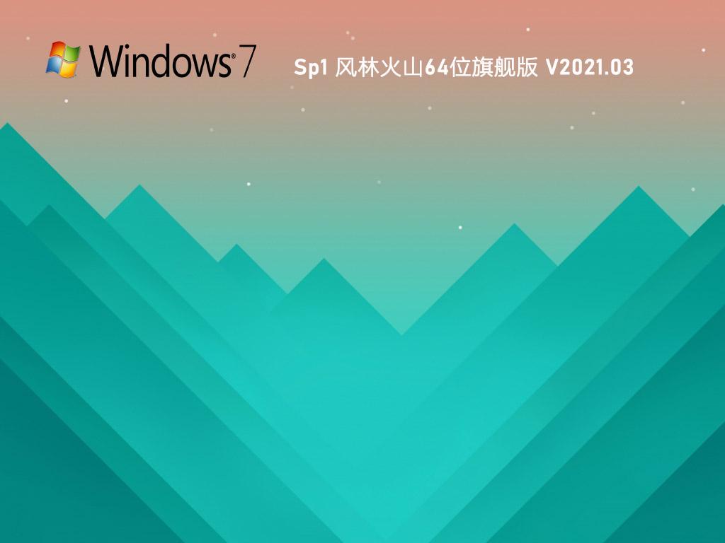 風林火山Win7 64位裝機旗艦版 V2021.03