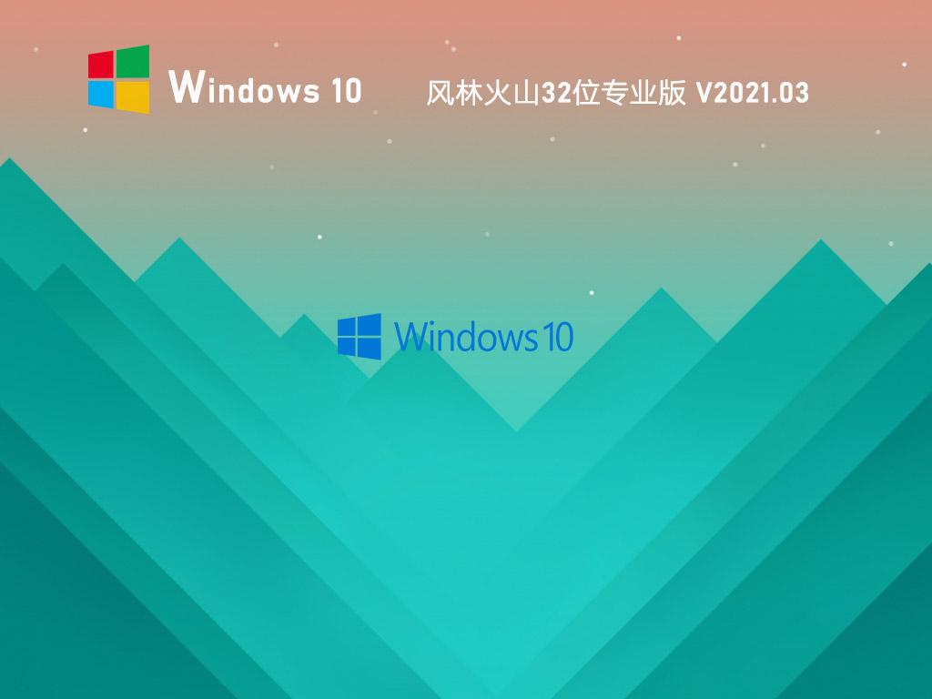 風林火山Win10 32位完美專業版 V2021.03