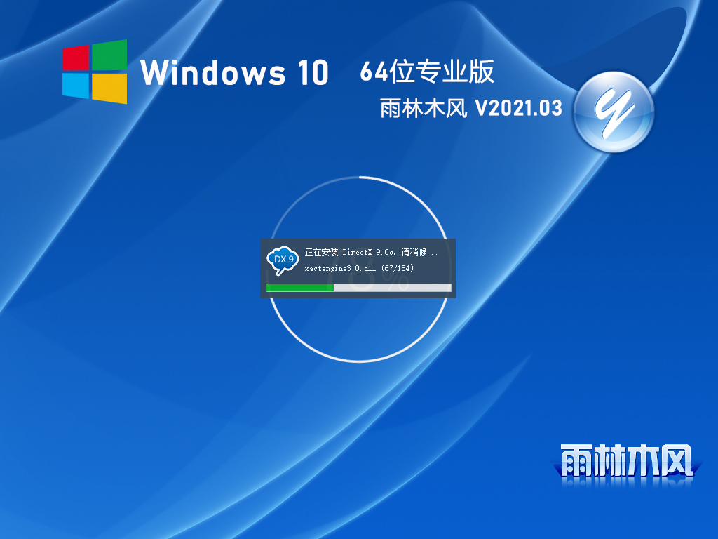 雨林木风 GHOST WIN10 64位 纯净专业版 V2021.03