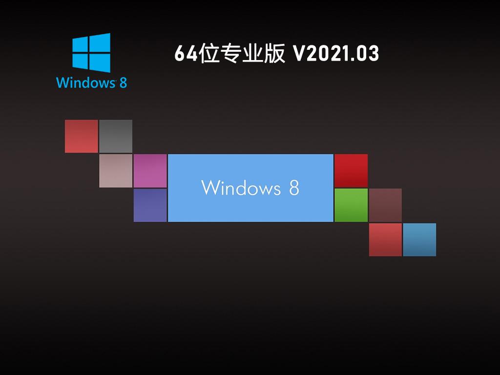 GHOST WIN8 64位极速专业版 V2021.03