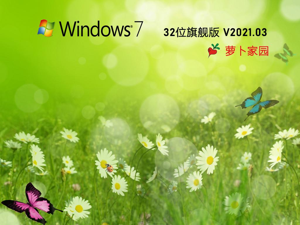 萝卜家园 Ghost Win7 32位 新旗舰版 V2021.03