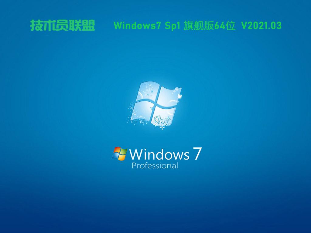 技術員聯盟 Ghost Win7 64位 純凈旗艦版 V2021.03