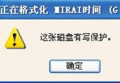 U盤寫保護無法格式化如何解決?U盤寫保護怎么去掉?