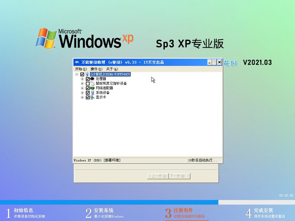 番茄花園 GHOST XP SP3 純凈專業版 V2021.03