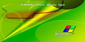 大地系統GHOST XP SP3 極速專業版V2021.03