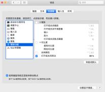 蘋果Macbook快捷鍵使用大全,超詳細!
