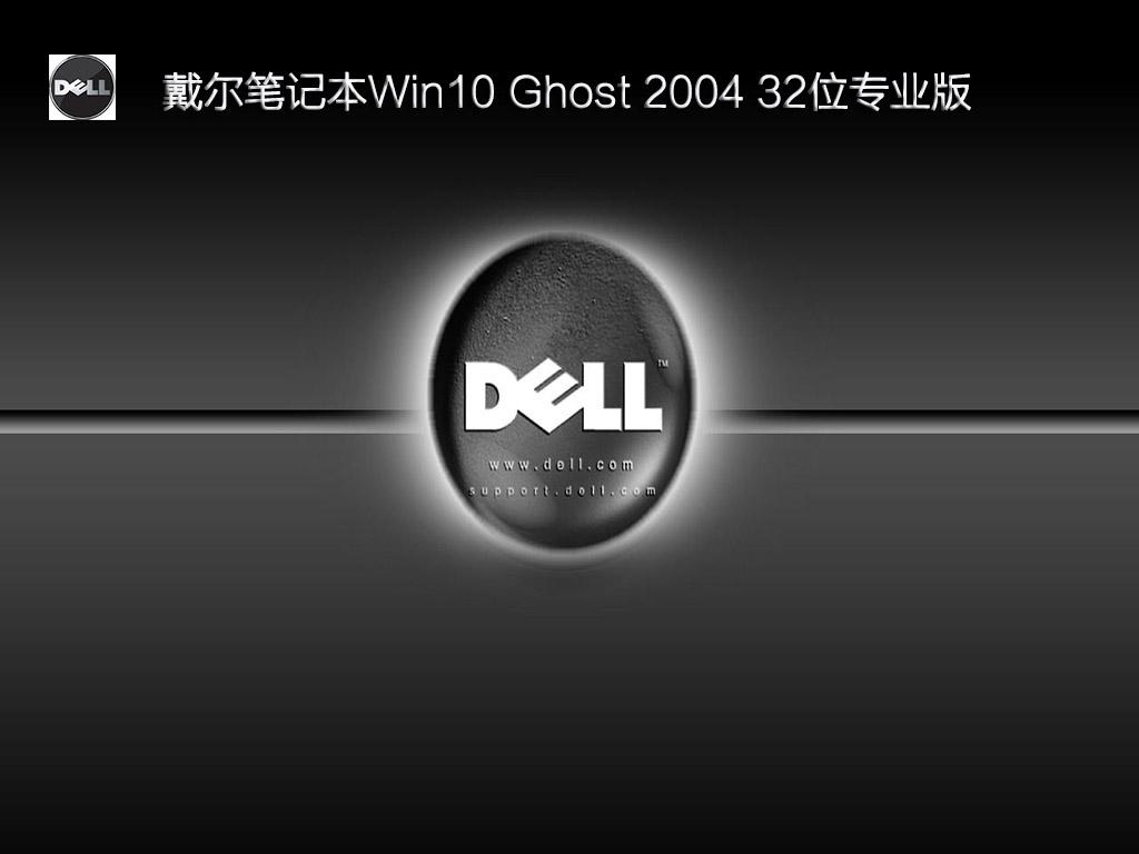 戴爾筆記本Win10 Ghost 2004 32位專業版 V2021.03
