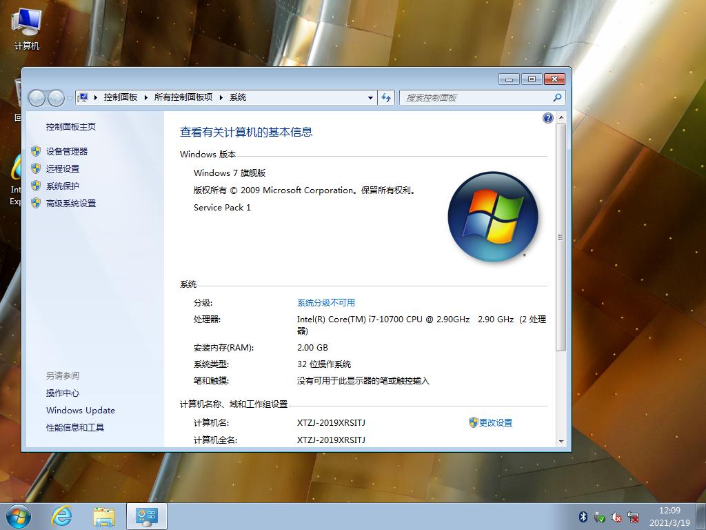 雨林木风 Ghost Windows7 X86 装机纯净版 V2021.03