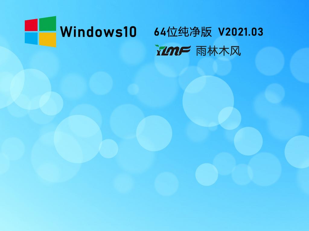 雨林木風 Ghost Windows10 X64 裝機純凈版 V2021.03