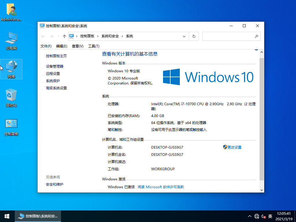 雨林木風 Ghost Windows10 X64 裝機純凈版 V2021.03
