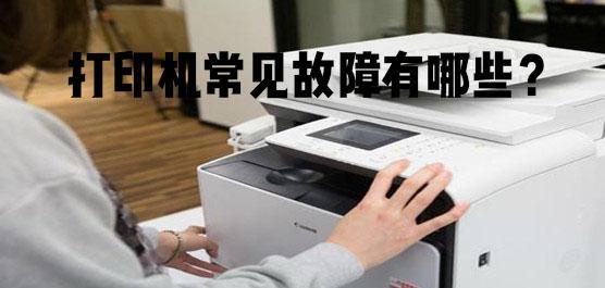 打印機常見故障有哪些?打印機故障及解決方法