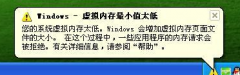 Winxp系統電腦虛擬內存不足怎么辦?