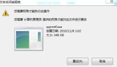 Win8系统管理员权限怎么打开?