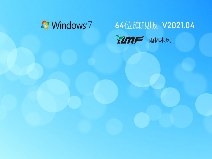 雨林木風Win7 64位精選旗艦版 V2021.04