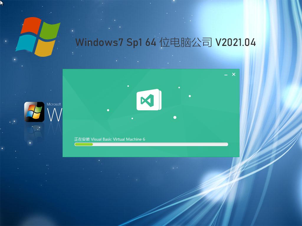 電腦公司Win7 64位優化裝機版 V2021.04
