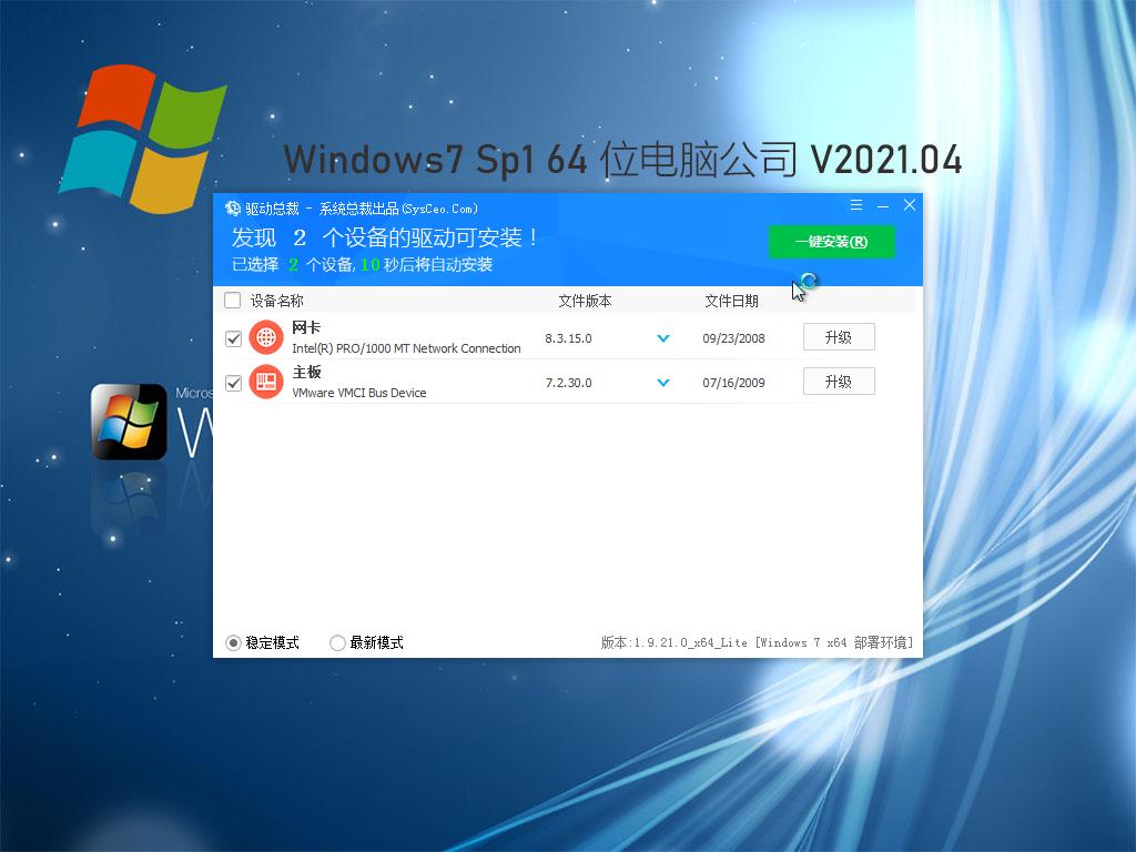 电脑公司Win7 64位优化装机版 V2021.04