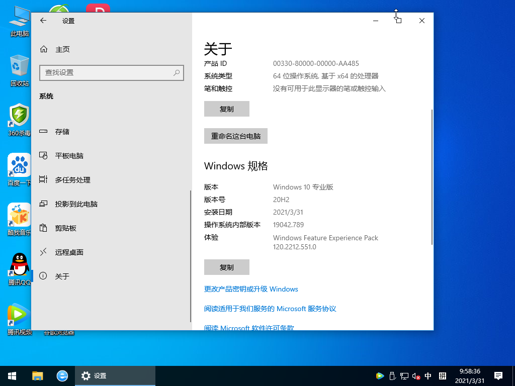大地Win10 64位優化純凈版 V2021
