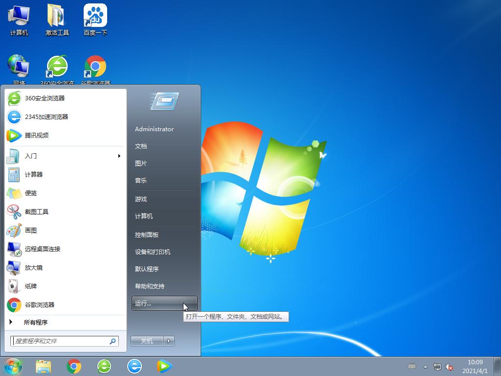 中關村Win7 64位最新旗艦版 V2021.04
