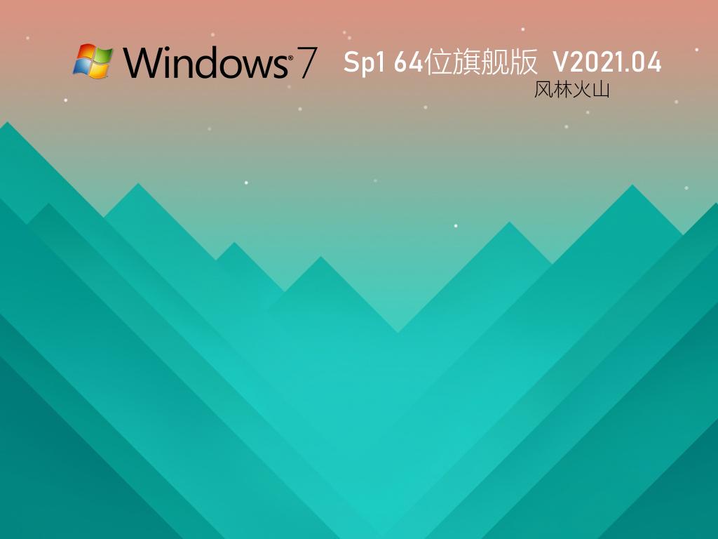���ֻ�ɽWin7 64λ���ٰ�ȫ�� V2021.04