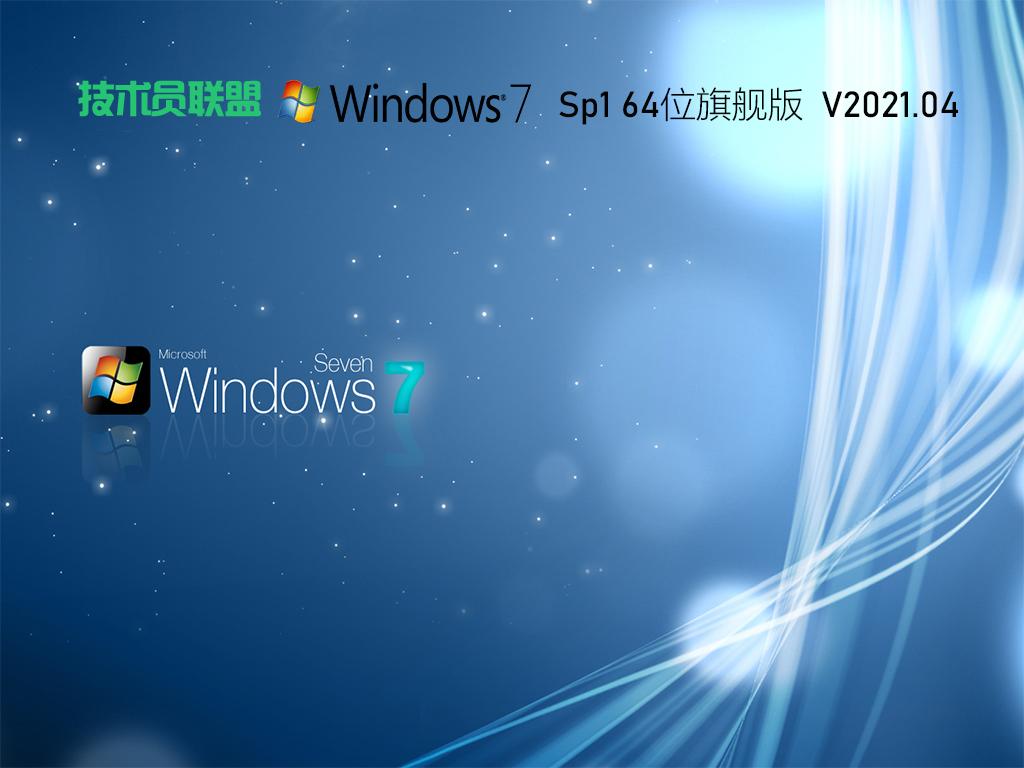 技术员联盟Win7 64位完美装机版 V2021.04