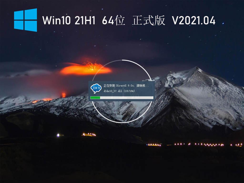Win10 21H1 64位正式版 V2021.04