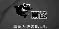 黑鯊U盤Win7裝機教程 黑鯊U盤安裝Win7系統教程