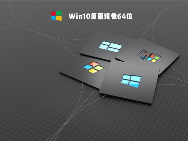 Win10原版镜像64位下载