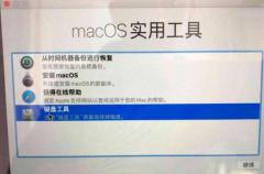 Macos系统怎么重装?苹果电脑系统重装方法教程
