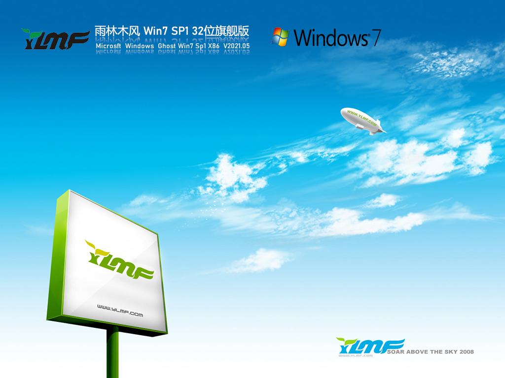 雨林木风Win7 SP1 32位旗舰版 V2021.05