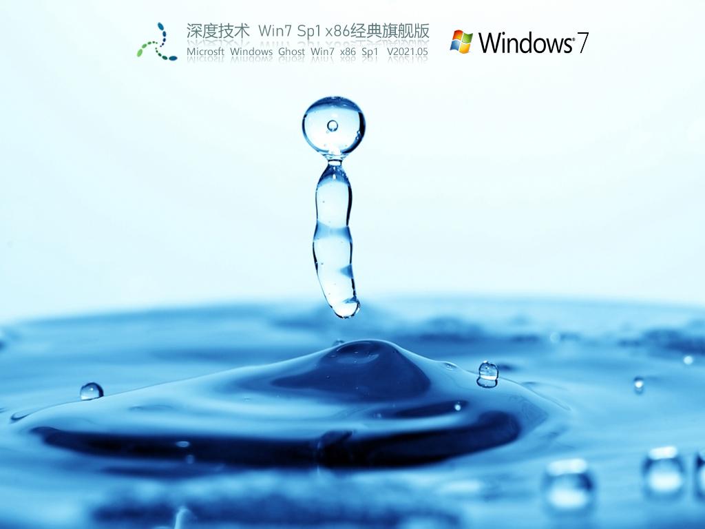 深度技术Win7 X86家庭旗舰版 V2021.05
