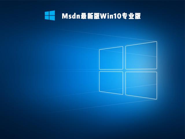 Msdn最新版Win10专业版 V2021