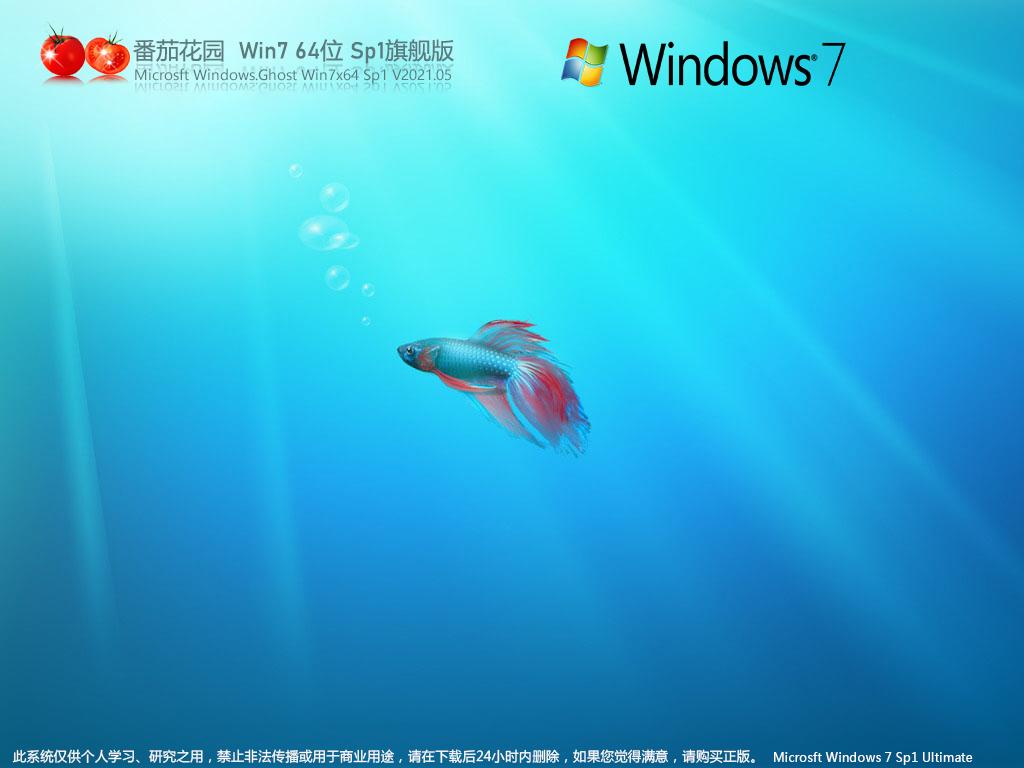 番茄花园Win7 64位推荐旗舰版 V2021.05